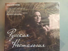 CD диск Русская Ностальгия исполняет Ольга Пудова