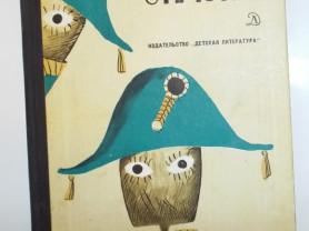 Салтыков-Щедрин Сказки Худ. Скобелев, Елисеев 1979
