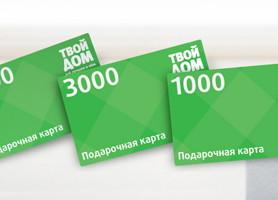 Подарочные карты Твой дом 1000 и 3000 руб.Торг.