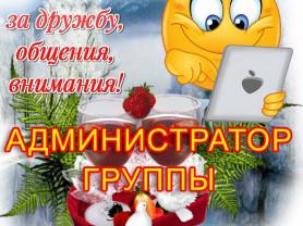 Администратор сообщества ВКонтакте, Фейсбук, ОДН.