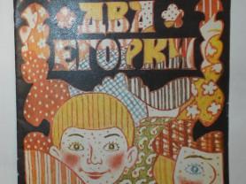 Двадцать два Егорки худ. Барботченко 1990