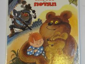 Чижиков Петя и Потап 1993
