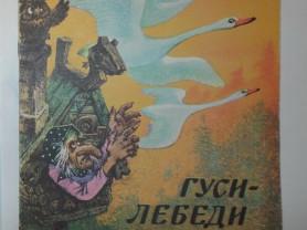 Гуси-лебеди Худ. Савченко 1990