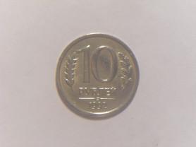 Монета 10 Рублей 1992 год ЛМД Немагнитная Россия