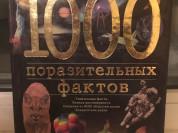 Файн Эгон - 1000 поразительных фактов