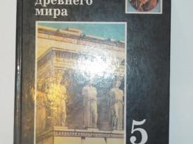 Вигасин История древнего мира: Учебник для 5 класс