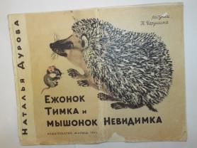 Дурова Ежонок Тимка и мышонок Невидимка