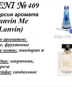 RENI 409 Аромат направления Lanvin Me (Lanvin)