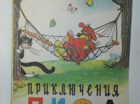 Приключения Пифа. Комикс Худ. Сутеев 1989
