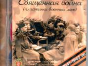 CD Священная война (Пластинки военных лет)
