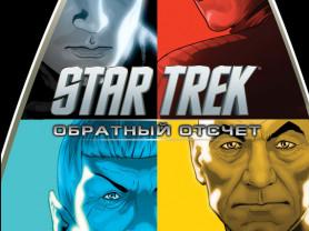 Комикс по вселенной Star Trek: Обратный отсчет