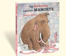 Как воспитать домашнего мамонта