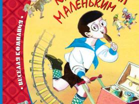 Раскин Как папа был маленьким Художник Токмаков