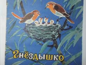 Тумбасов Гнездышко Худ. Федотов 1976