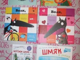 Детские книги от 1.5 до 5лет