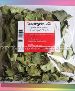 Листья кафир лайма сушеные 50 грамм
