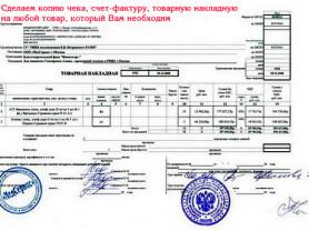 Счет-фактура, товарные накладные, копии товарных ч