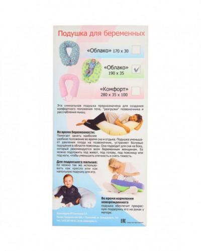 Подушка АДАМАС ОБЛАКО для беременных