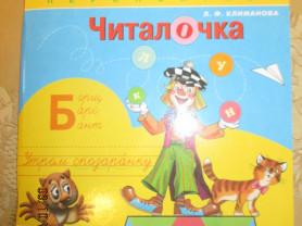 Читалочка 1 класс Перспектива Климанова