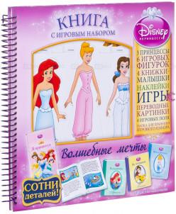Книга с игровым набором(32*30,5см):фигурки 3-х принцесс - Бе