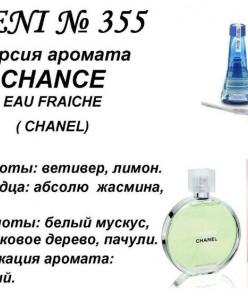 355 аромат направления Chanel Eau Fraiche (Chanel) (100мл)