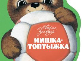 Заходер Мишка-Топтыжка Худ. Барсуков (новая)