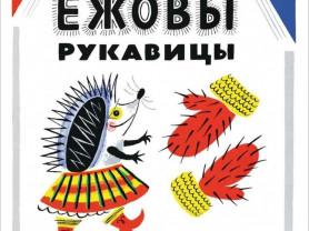 Серова Ежовы рукавицы Художник Калаушин