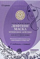 """Лифтинг маска альгинатная """"Малавит"""" мгновенное действие, 15"""