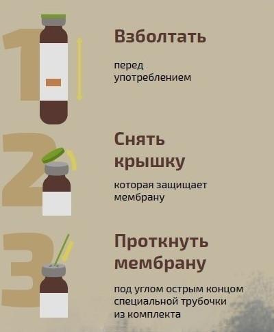"""Эликсир """"Прополис Форте-бронхо"""" с прополисом и витамином С"""