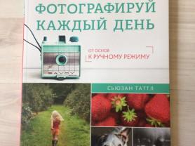 Книга Фотографируй каждый день Сьюзан Таттл