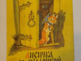 Лисичка со скалочкой Худ. Елисеев 1986