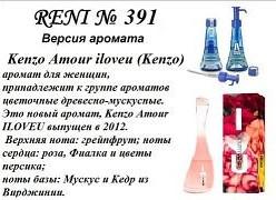 №391  Kenzo Amour I Loveu (Kenzo).