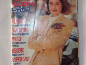 журнал Бурда моден burda moden 8, 1991 с выкройкам