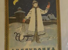 Снегурочка Худ. Еремина 1990