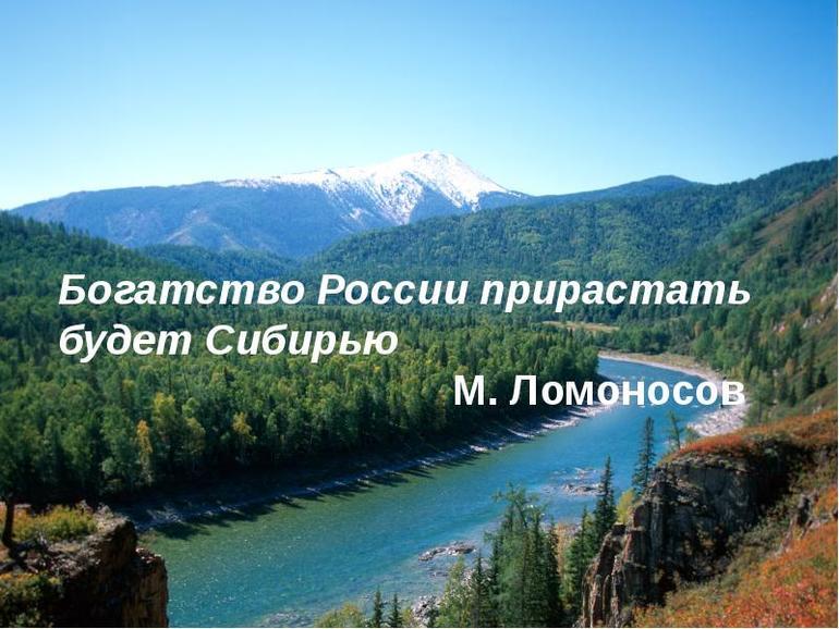 Идеология Сибирью прирастает?