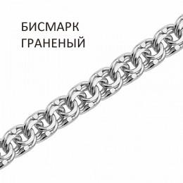 Цепь Бисмарк с алмазной огранкой * 45р.