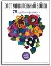 """Книга """"78 идей по фелтингу"""""""