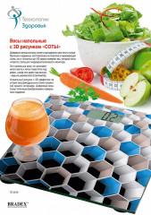 Весы напольные с 3D рисунком «СОТЫ» (BATHROOM SCALE honeycom