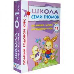 """Книга """"Школа Семи Гномов. Полный годовой курс. 0-1 года"""
