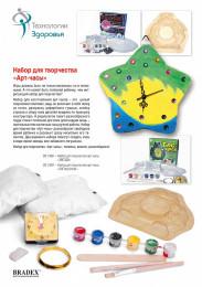 Набор для творчества арт-часы «ЗВЕЗДА»