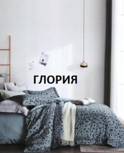 "ЕВРО САТИН ""Глория"""