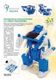 Конструктор на солнечной батарее 3 в 1 «РОБОТ-ТРАНСФОРМЕР»