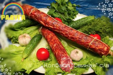 Колбаса Свиная с/к 0,5кг