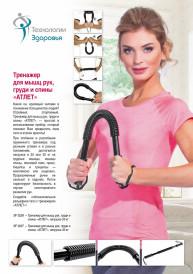 Тренажер для мышц рук, груди и спины «АТЛЕТ», нагрузка 20 кг