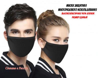 Маска защитная черная