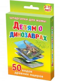 Детям о динозаврах 3-12 лет