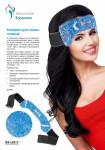 Компресс для головы гелевый (HOT/COLD BEADS FOR HEAD,SINUS &