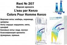 207 аромат направления L eau par Kenzo Colors Pour Homme (10