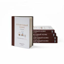 Книга «Крафтовый кофе». Джессика Исто