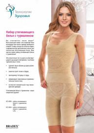 Набор утягивающего белья с турмалином L (FIR Slim set L/XL)